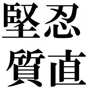 堅忍質直の四字熟語-壁紙/画像