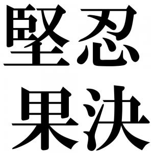 堅忍果決の四字熟語-壁紙/画像