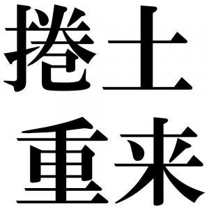 捲土重来の四字熟語-壁紙/画像