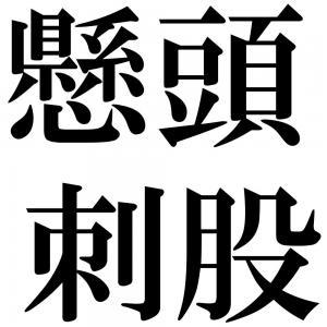 懸頭刺股の四字熟語-壁紙/画像