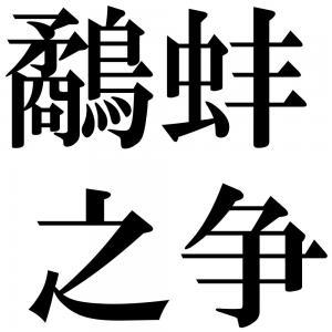鷸蚌之争の四字熟語-壁紙/画像
