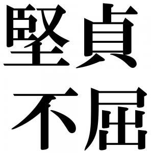 堅貞不屈の四字熟語-壁紙/画像