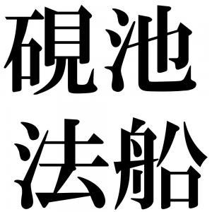 硯池法船の四字熟語-壁紙/画像