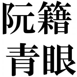 阮籍青眼の四字熟語-壁紙/画像