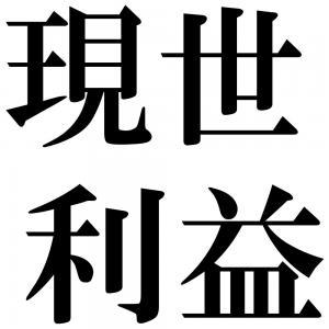 現世利益の四字熟語-壁紙/画像