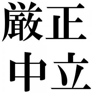 厳正中立の四字熟語-壁紙/画像