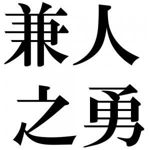 兼人之勇の四字熟語-壁紙/画像