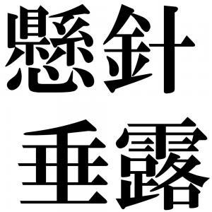 懸針垂露の四字熟語-壁紙/画像