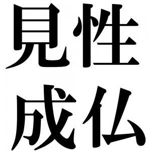 見性成仏の四字熟語-壁紙/画像