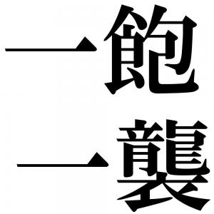 一飽一襲の四字熟語-壁紙/画像