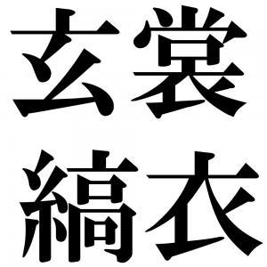 玄裳縞衣の四字熟語-壁紙/画像