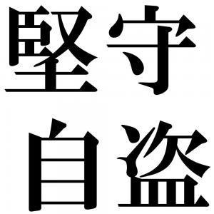 堅守自盗の四字熟語-壁紙/画像