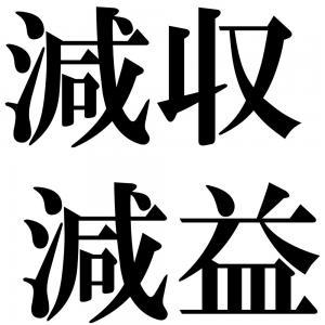 減収減益の四字熟語-壁紙/画像