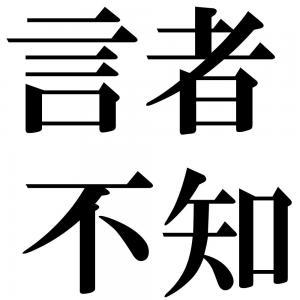 言者不知の四字熟語-壁紙/画像