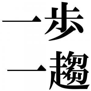 一歩一趨の四字熟語-壁紙/画像