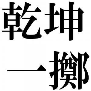 乾坤一擲の四字熟語-壁紙/画像