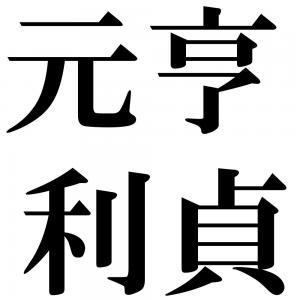 元亨利貞の四字熟語-壁紙/画像