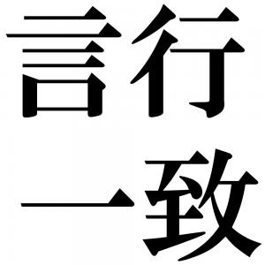 言行一致の四字熟語-壁紙/画像