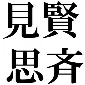 見賢思斉の四字熟語-壁紙/画像