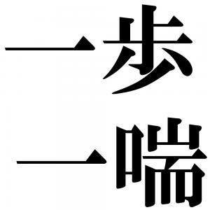 一歩一喘の四字熟語-壁紙/画像