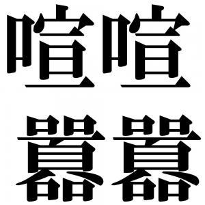 喧喧囂囂の四字熟語-壁紙/画像