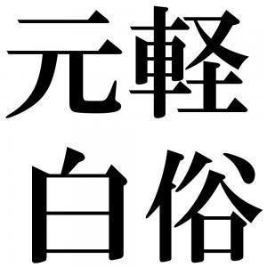 元軽白俗の四字熟語-壁紙/画像