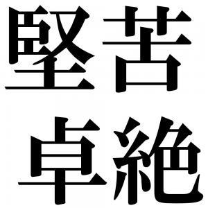 堅苦卓絶の四字熟語-壁紙/画像
