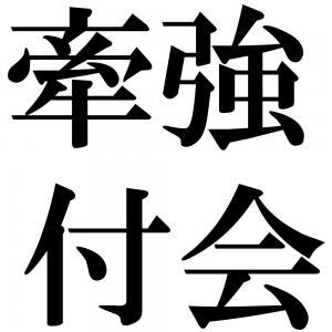 牽強付会の四字熟語-壁紙/画像