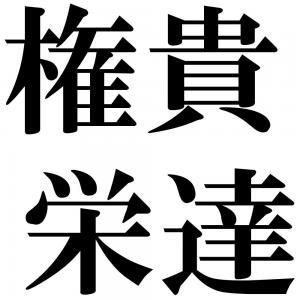 権貴栄達の四字熟語-壁紙/画像