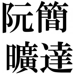 阮簡曠達の四字熟語-壁紙/画像
