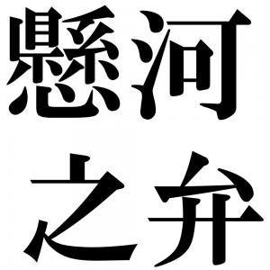 懸河之弁の四字熟語-壁紙/画像