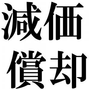 減価償却の四字熟語-壁紙/画像