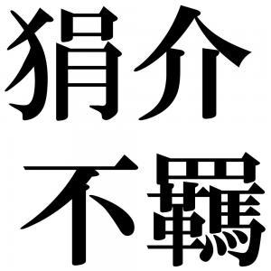 狷介不羈の四字熟語-壁紙/画像