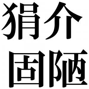 狷介固陋の四字熟語-壁紙/画像