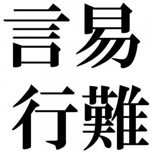 言易行難の四字熟語-壁紙/画像