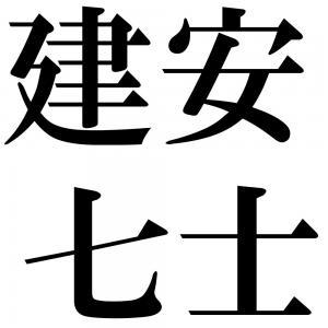建安七士の四字熟語-壁紙/画像