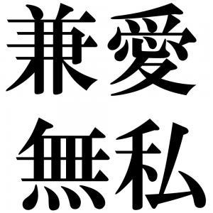 兼愛無私の四字熟語-壁紙/画像