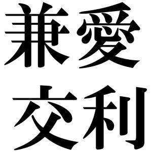 兼愛交利の四字熟語-壁紙/画像