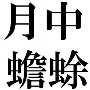 月中蟾蜍の四字熟語-壁紙/画像