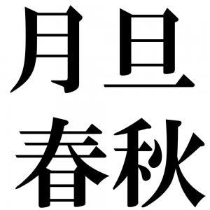 月旦春秋の四字熟語-壁紙/画像