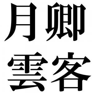 月卿雲客の四字熟語-壁紙/画像