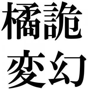 橘詭変幻の四字熟語-壁紙/画像