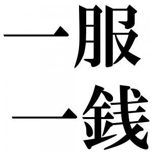 一服一銭の四字熟語-壁紙/画像