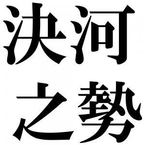 決河之勢の四字熟語-壁紙/画像