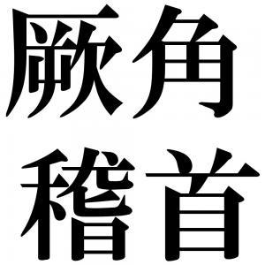厥角稽首の四字熟語-壁紙/画像