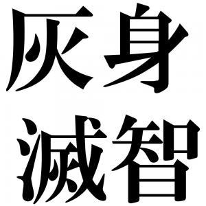 灰身滅智の四字熟語-壁紙/画像