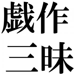 戯作三昧の四字熟語-壁紙/画像