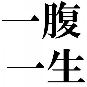 一腹一生の四字熟語-壁紙/画像
