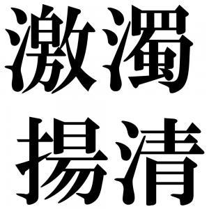 激濁揚清の四字熟語-壁紙/画像