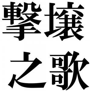 撃壌之歌の四字熟語-壁紙/画像